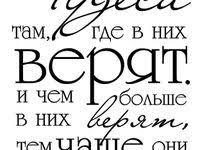 63 лучших изображения доски «Надписи монохром ...