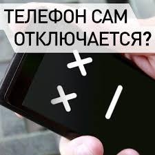 <b>Телефон</b> сам выключается — почему выключается (отключается ...