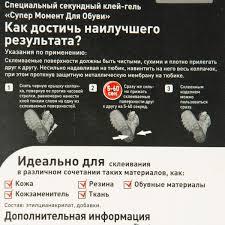 <b>Супер</b>-<b>клей</b> специальный Супер Момент, для <b>обуви</b>, 3 г в Санкт ...