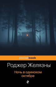 <b>Ночь в</b> одиноком октябре - <b>Желязны Р</b>., Купить c быстрой ...