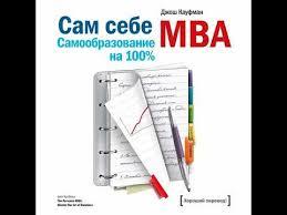 Джош Кауфман – <b>Сам себе MBA</b>. Самообразование на 100 ...