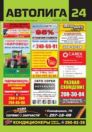 АВТОЛИГА24 №07(91) by Autoliga24 - issuu