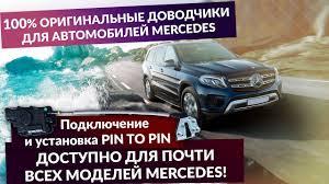 Оригинальные <b>доводчики дверей для Mercedes</b> - YouTube