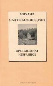 <b>Михаил Салтыков</b>-<b>Щедрин</b> «<b>Орел</b>-<b>меценат</b>. Избранное»