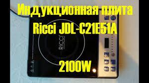 <b>Ricci JDL</b>-C21E51A индукционная <b>плита</b>, обзор тестирование ...