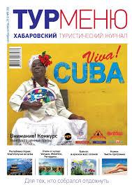 Turmenu 2012-09 by Portal27 Khabarovsk - issuu