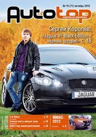 Журнал Автотоп. Октябрь by Megatyumen.Ru - issuu