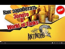 Заработать золото (голда) в World of Tanks (wot) - YouTube