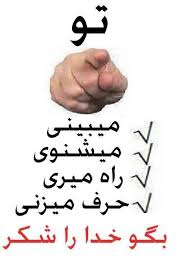 Image result for خدایا برای نداده هایت شکر