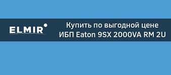 <b>ИБП Eaton</b> 9SX <b>2000VA</b> RM 2U (<b>9SX2000IR</b>) купить | ELMIR ...