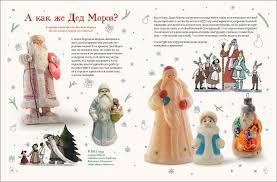 <b>История елочных</b> игрушек - Красникова А.С. | Купить книгу с ...