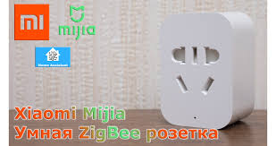 <b>Умная</b> ZigBee-<b>розетка Xiaomi MIjia</b>: обзор, варианты применения ...