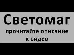 Реклама <b>аппарата</b> Светомаг на Радио России - YouTube