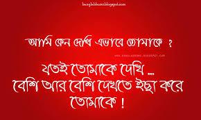 Best Bengali Quotes. QuotesGram via Relatably.com