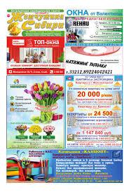 Газета Жемчужина Сибири 418 от 08 октября 2015 г. by Газета ...