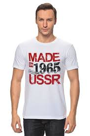 Футболка <b>классическая Made</b> in USSR 1965 #2040180 от Djimas ...