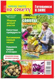 """Спецвыпуск журнала """"Всему свету по совету"""" №9/2014 ..."""