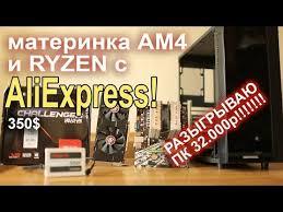 <b>Сборка</b> ПК на Ryzen 3600 и RX 5700 !! - YouTube