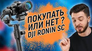 <b>DJI Ronin SC</b> - Самый ЧЕСТНЫЙ обзор! - YouTube