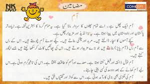 essay mango urdu learning  essay mango urdu learning 16051590160516081606 16051740160617111608