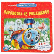<b>Умка</b> Книга-пазл. <b>Паровозик из</b> Ромашково (6 пазлов) — купить ...