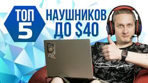 ТОП 5 ДЕШЕВЫХ ИГРОВЫХ <b>НАУШНИКОВ</b> ДЛЯ ПК - YouTube