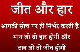 Success Quotes In Hindi Pdf, Today Quotes, Daily Quotes with ...