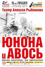 <b>Юнона</b> и Авось (Театр <b>Алексея Рыбникова</b>): афиша и отзывы о ...