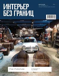 11(32) ноябрь 2014 by Interior_Voronezh - issuu