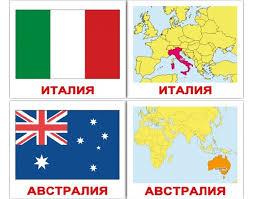 <b>Вундеркинд с</b> пелёнок <b>Обучающие</b> карточки Страны-Флаги ...