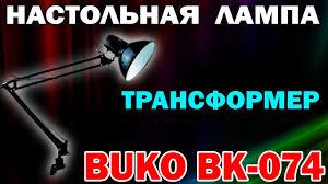<b>Настольная лампа</b> -ТРАНСФОРМЕР- BUKO BK-074 - YouTube