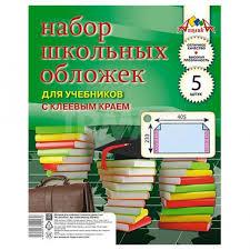 <b>Обложки для</b> учебников <b>АппликА</b> Универсальные С клеевым ...