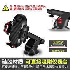 <b>Long rod automatic</b> lock <b>car</b> phone holder telescopic suction cup ...