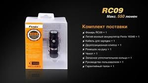<b>Фонарь Fenix RC09 Cree</b> XM-L2 U2