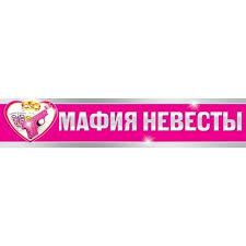 Купить 0-41-012а мафия <b>невесты</b> в Иркутске