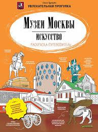 <b>Музеи</b> Москвы. Искусство. <b>Раскраска</b>-путеводитель - купить книги ...