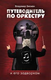 Владимир Зисман, <b>Путеводитель по оркестру</b> и его задворкам ...