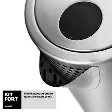 <b>Электрический чайник Kitfort</b> КТ-636 в Москве – купить по низкой ...