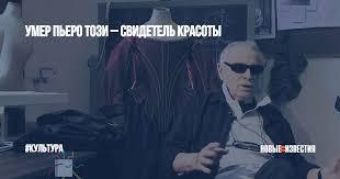 Умер Пьеро Този – свидетель Красоты | Новые Известия