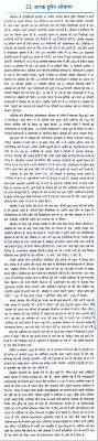 essay on the barak obama in hindi