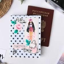 <b>Наборы для создания</b> паспортных обложек.