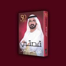 كتاب قصتي للشيخ محمد بن راشد آل مكتوم