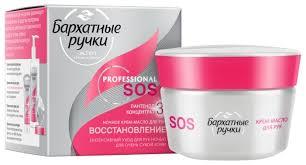 Стоит ли покупать Крем-<b>масло для</b> рук <b>Бархатные</b> ручки SOS ...