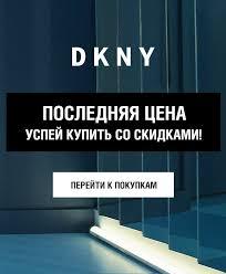 Официальный интернет-магазин <b>DKNY</b> (Donna Karan) в России
