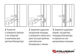Установка и ремонт продукции <b>Palladium</b> в Москве