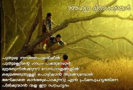 Happy Friendship Day Quotes, Images, Wallpapers, Messages, Sms   via Relatably.com