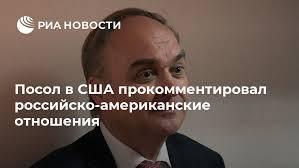 Посол в США прокомментировал российско-американские ...