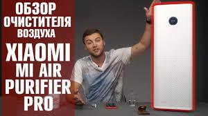<b>Xiaomi Mi Air</b> Purifier PRO – очиститель <b>воздуха</b> Xiaomi. Обзор от ...