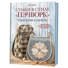 """<b>Контэнт Книга</b> КР """"<b>Сумки</b> в стиле """"пэчворк"""". Технологии и секреты"""""""