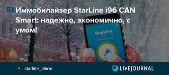 <b>Иммобилайзер StarLine i96</b> CAN Smart: надежно, экономично, с ...